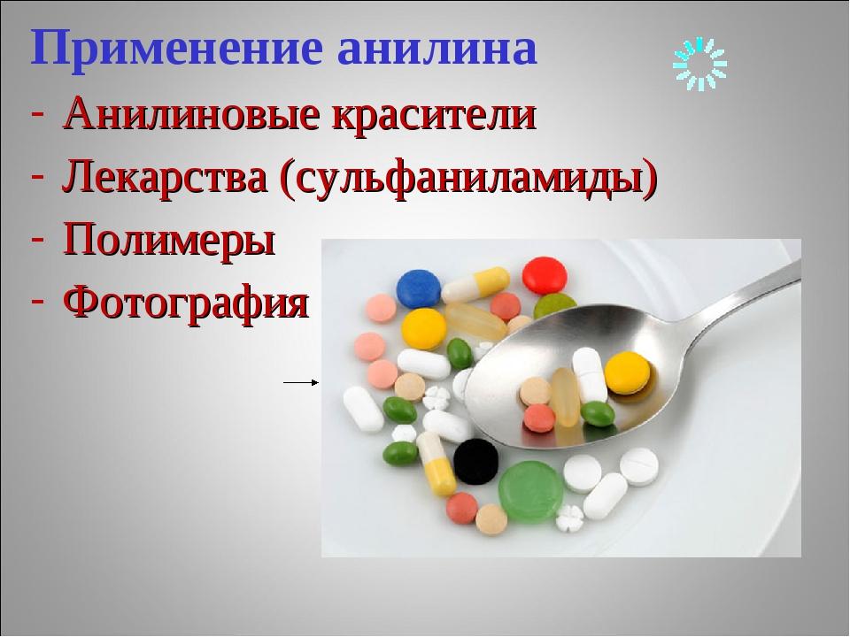 Применение анилина Анилиновые красители Лекарства (сульфаниламиды) Полимеры Ф...