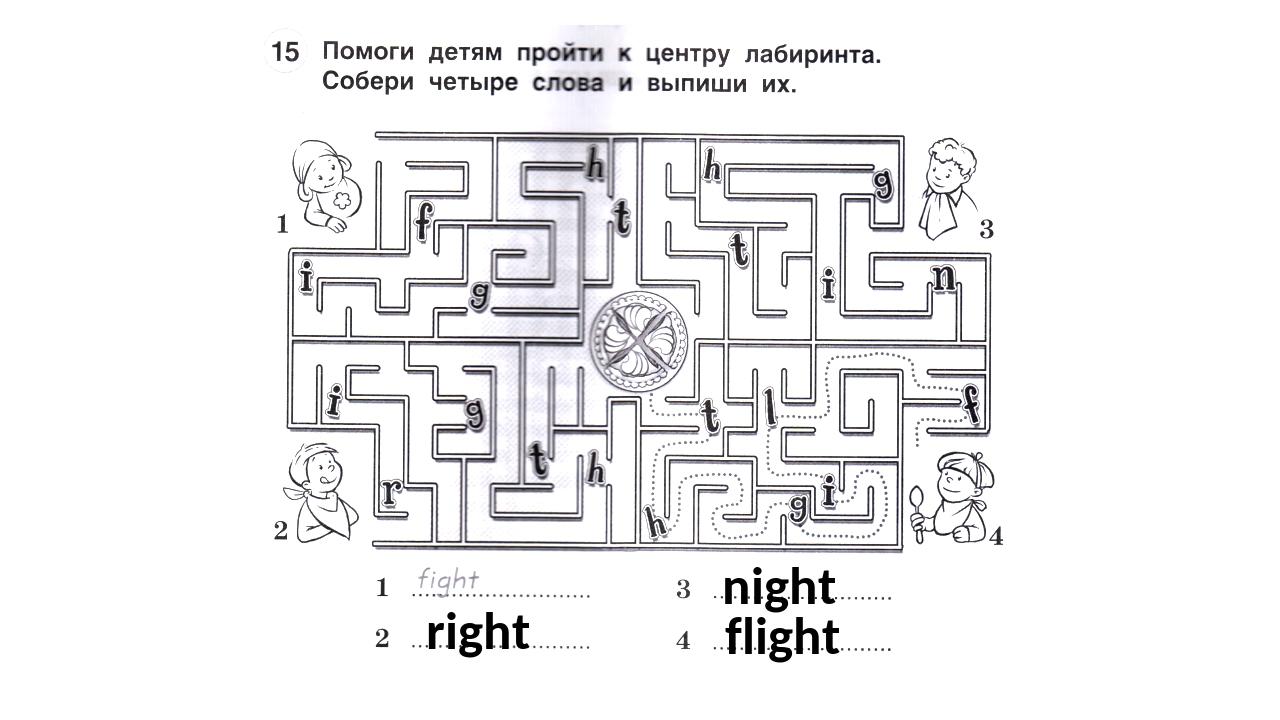 right night flight