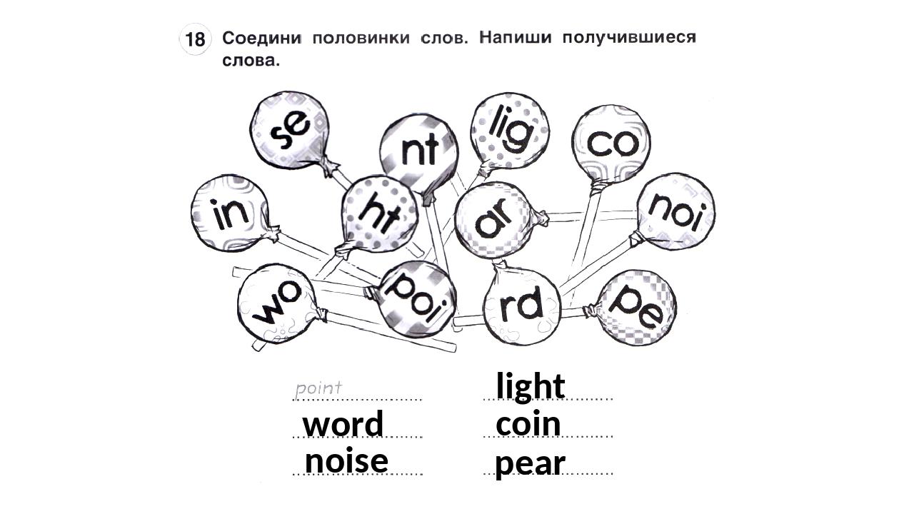 word noise light coin pear