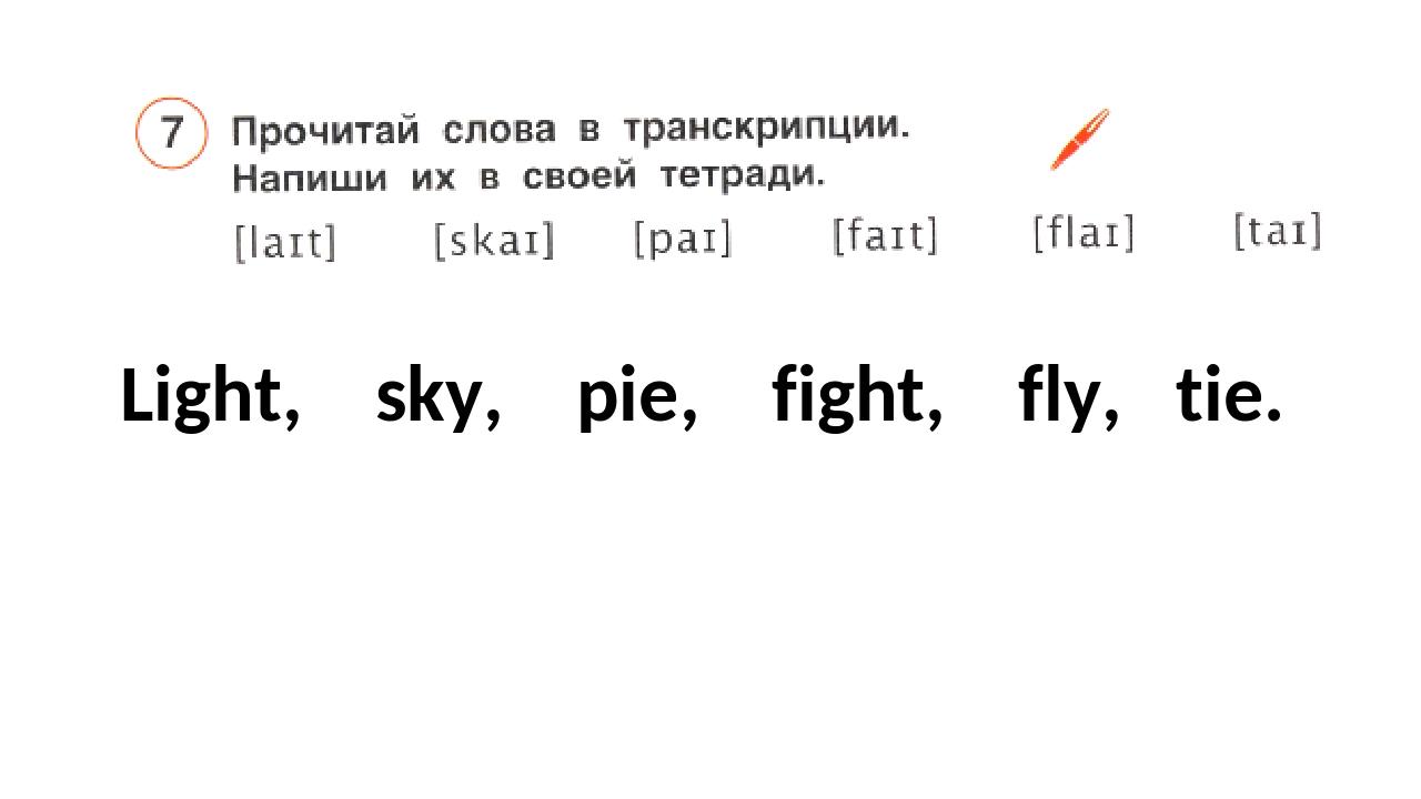 Light, sky, pie, fight, fly, tie.