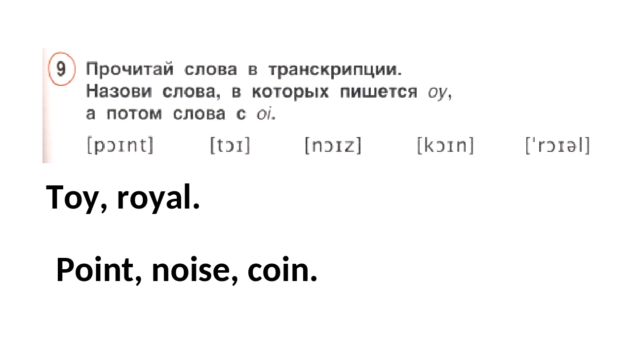 Toy, royal. Point, noise, coin.