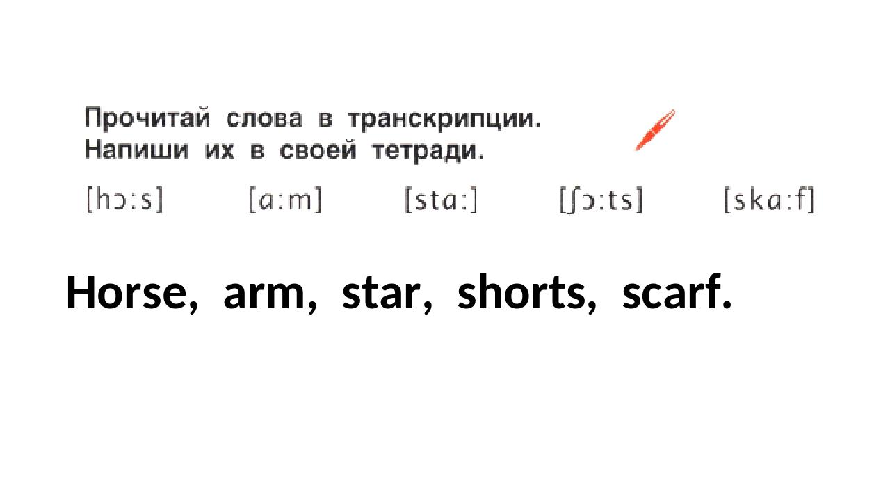 Horse, arm, star, shorts, scarf.