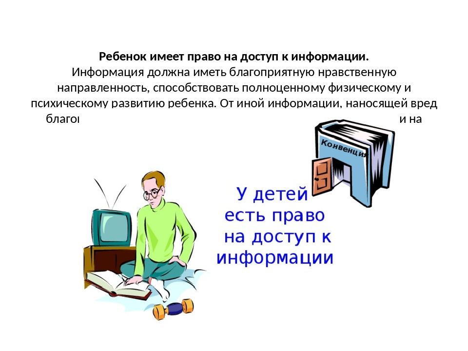 Право ребенка на информацию картинки