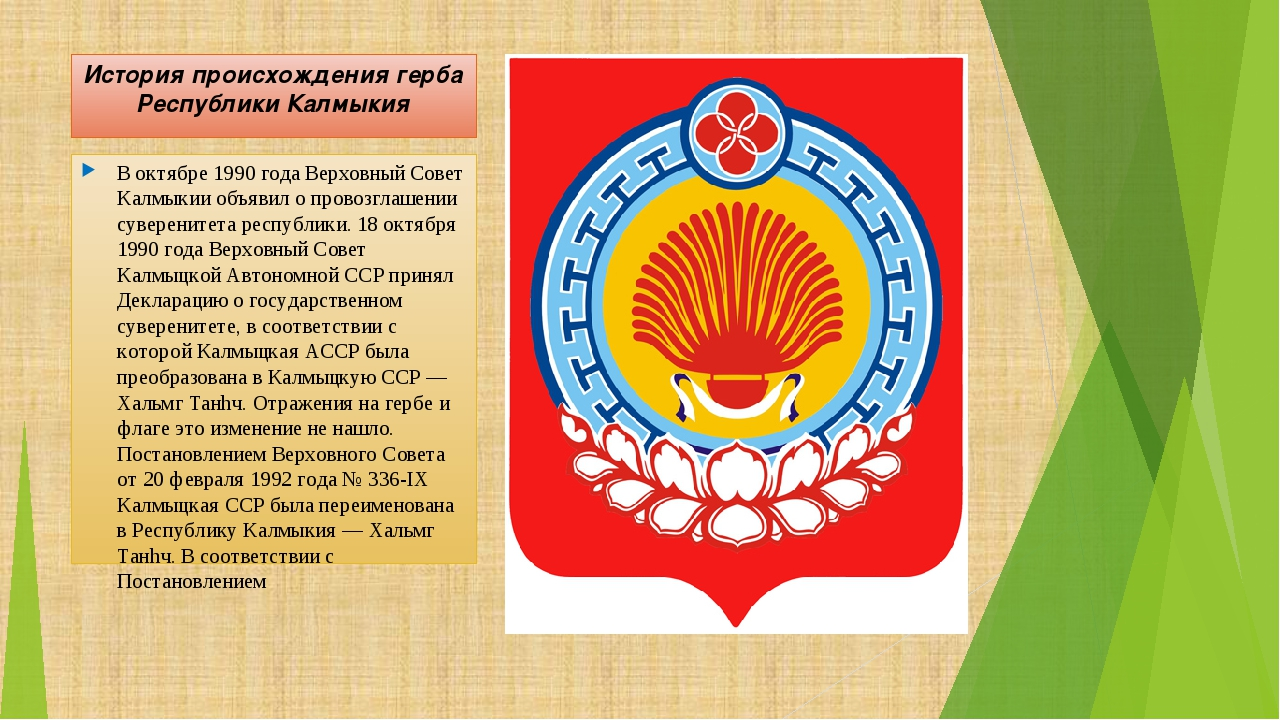 История происхождения герба Республики Калмыкия В октябре 1990 года Верховный...