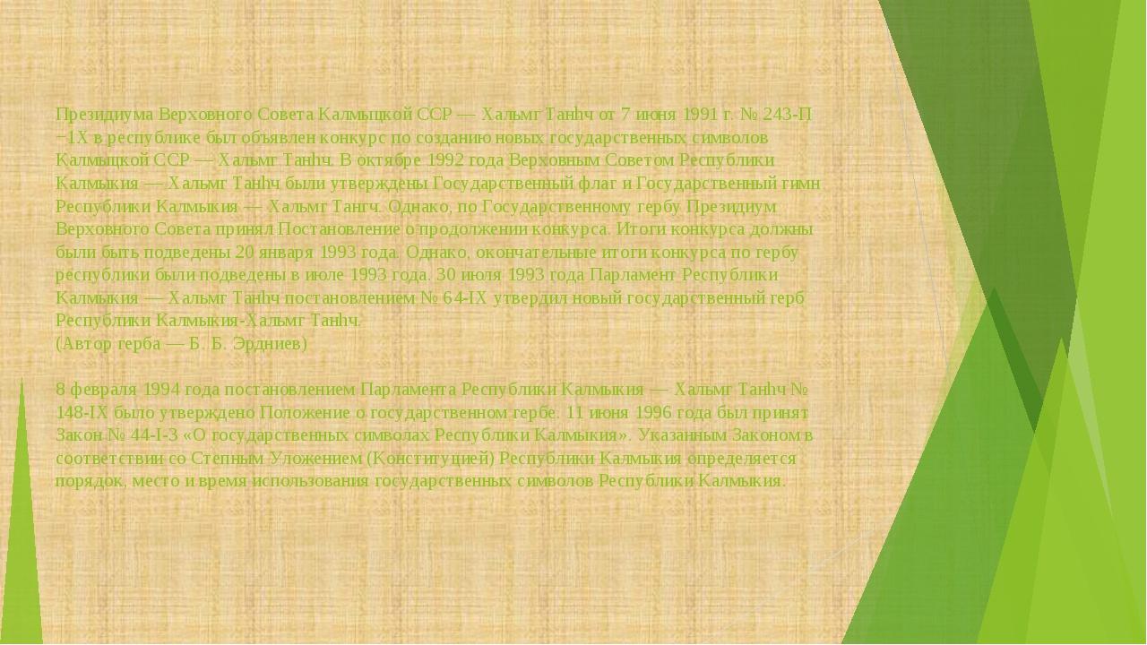Президиума Верховного Совета Калмыцкой ССР — Хальмг Танhч от 7 июня 1991 г....