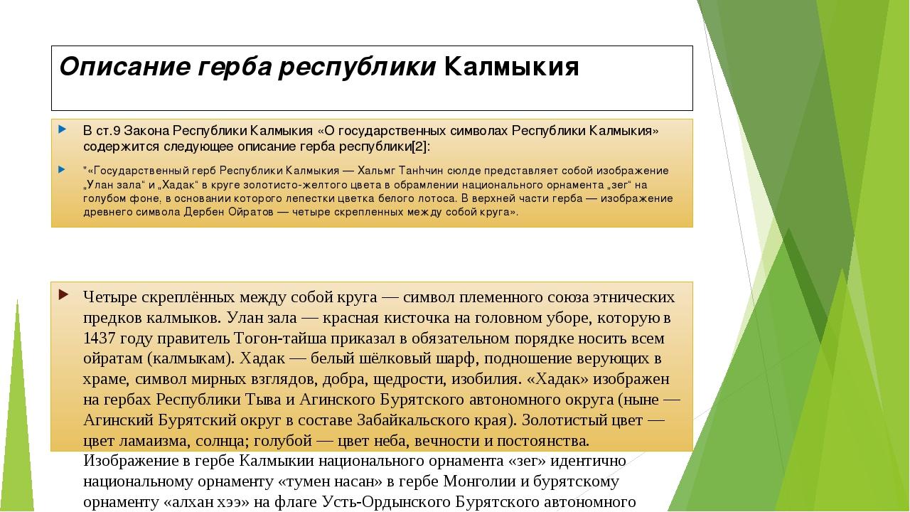 Описание герба республики Калмыкия В ст.9 Закона Республики Калмыкия «О госуд...