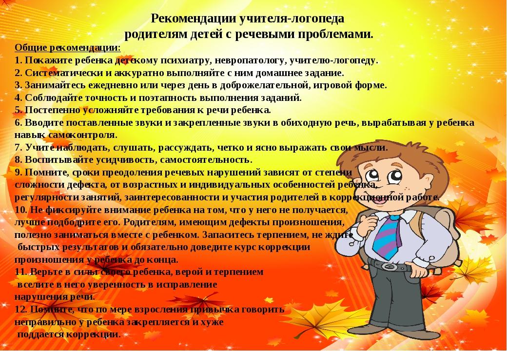 Советы педагогам в картинках