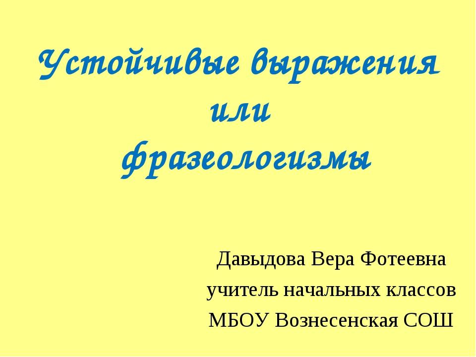 Давыдова Вера Фотеевна учитель начальных классов МБОУ Вознесенская СОШ Устойч...