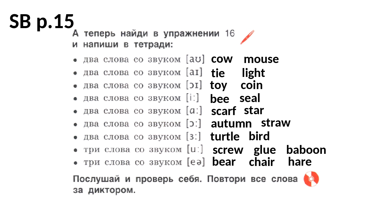 SB p.15 cow mouse tie light toy coin bee seal scarf star autumn straw turtle...
