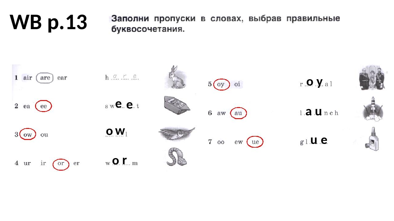 WB p.13 e e o w o r o y a u u e