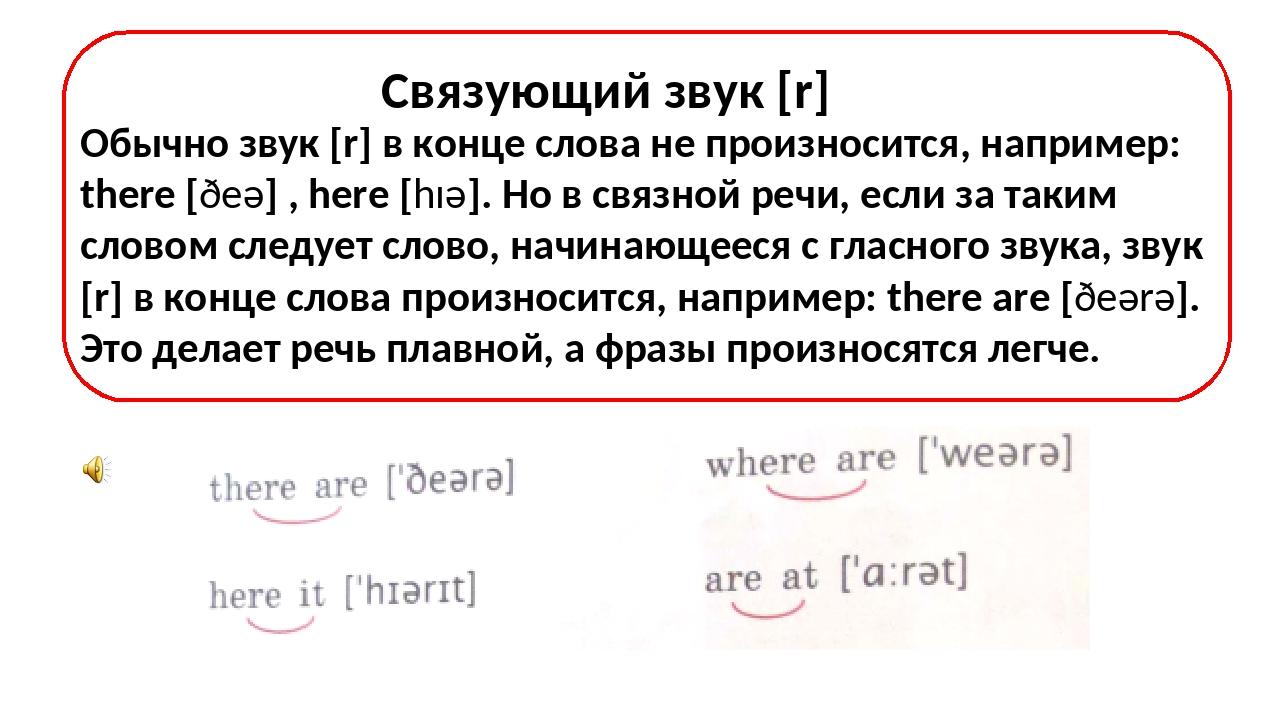 Связующий звук [r] Обычно звук [r] в конце слова не произносится, например:...