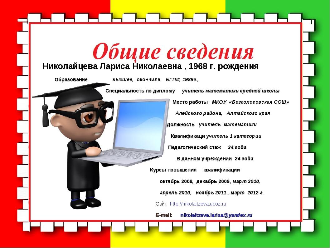 Николайцева Лариса Николаевна , 1968 г. рождения Образование высшее, окончил...