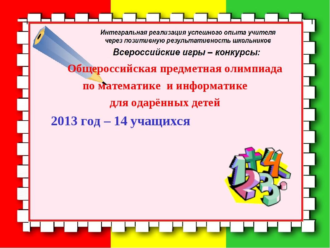 Общероссийская предметная олимпиада по математике и информатике для одарённы...
