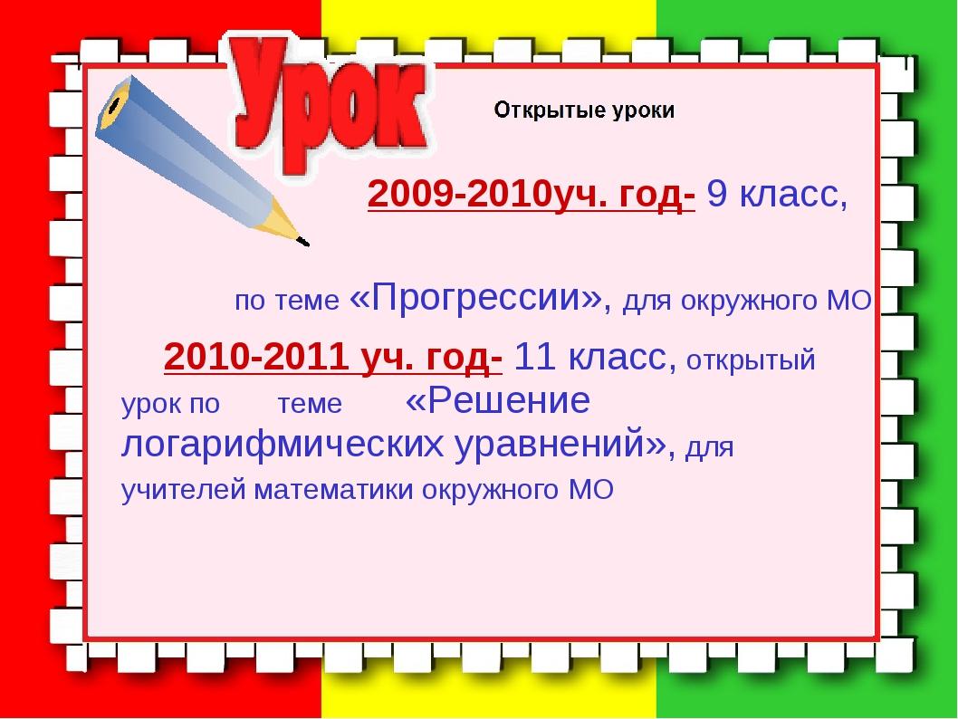 2009-2010уч. год- 9 класс, по теме «Прогрессии», для окружного МО 2010-2011...