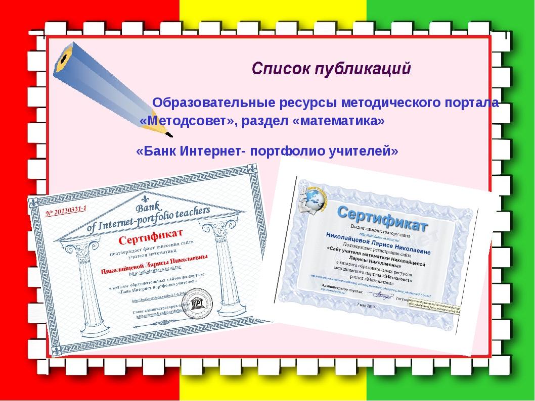 Образовательные ресурсы методического портала «Методсовет», раздел «математи...