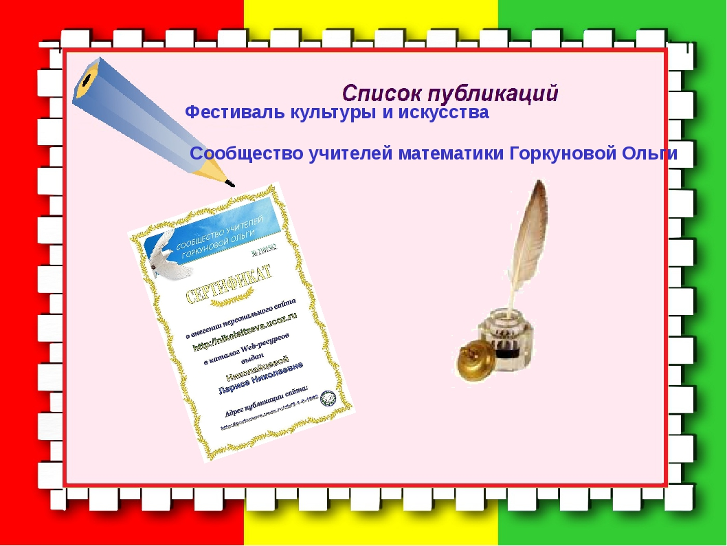 Фестиваль культуры и искусства Сообщество учителей математики Горкуновой Ольги