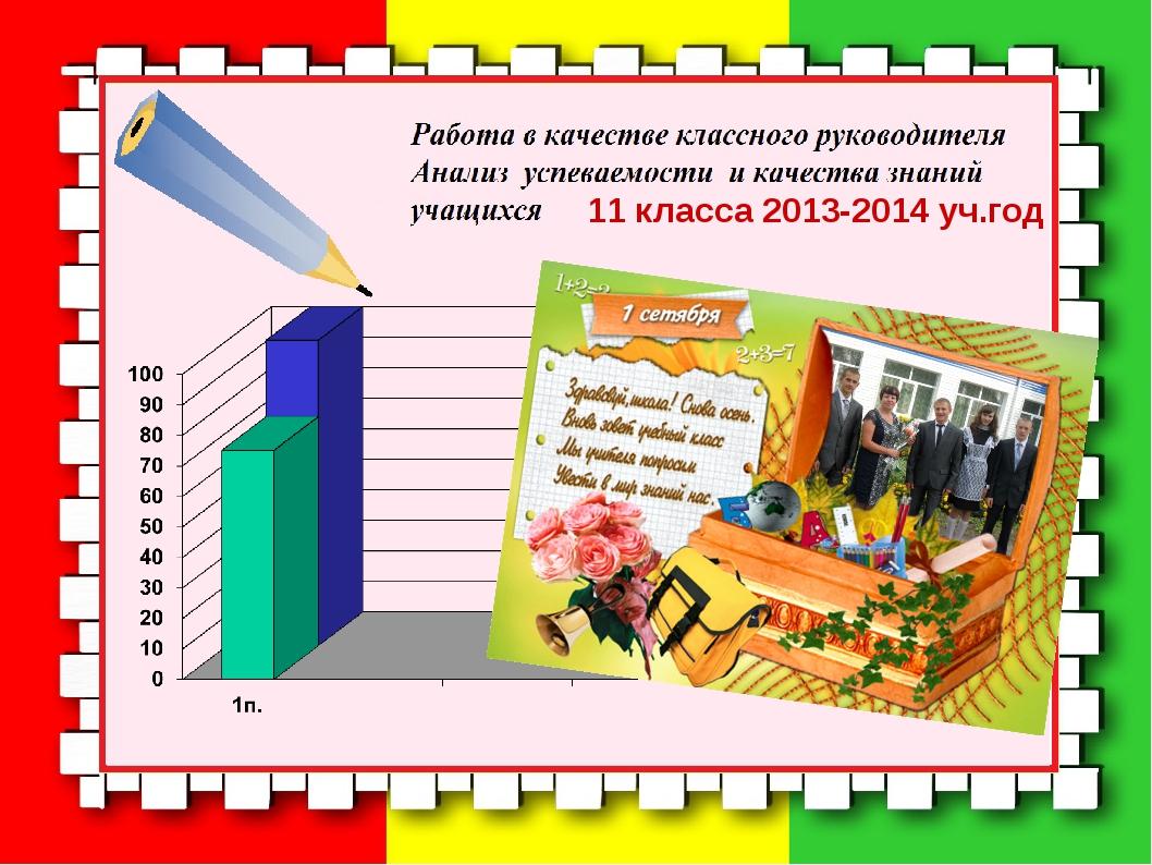 11 класса 2013-2014 уч.год