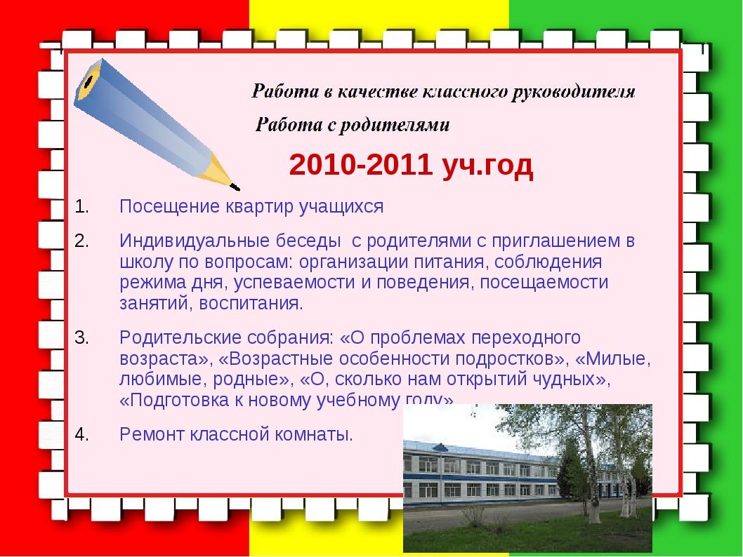 2010-2011 уч.год Посещение квартир учащихся Индивидуальные беседы с родителя...