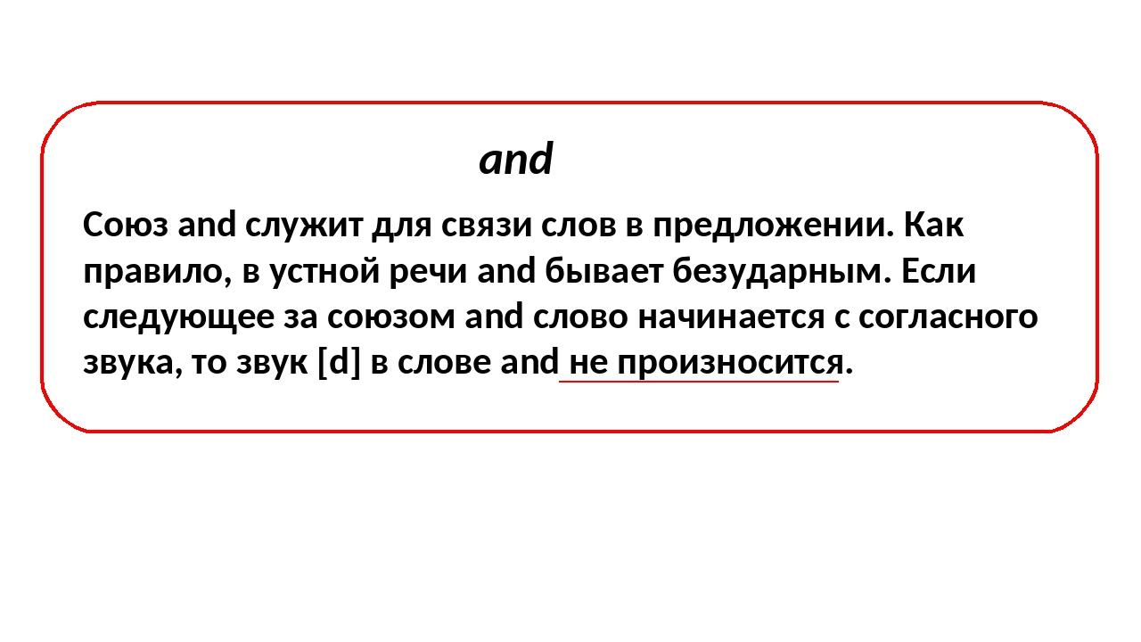 and Союз and служит для связи слов в предложении. Как правило, в устной речи...