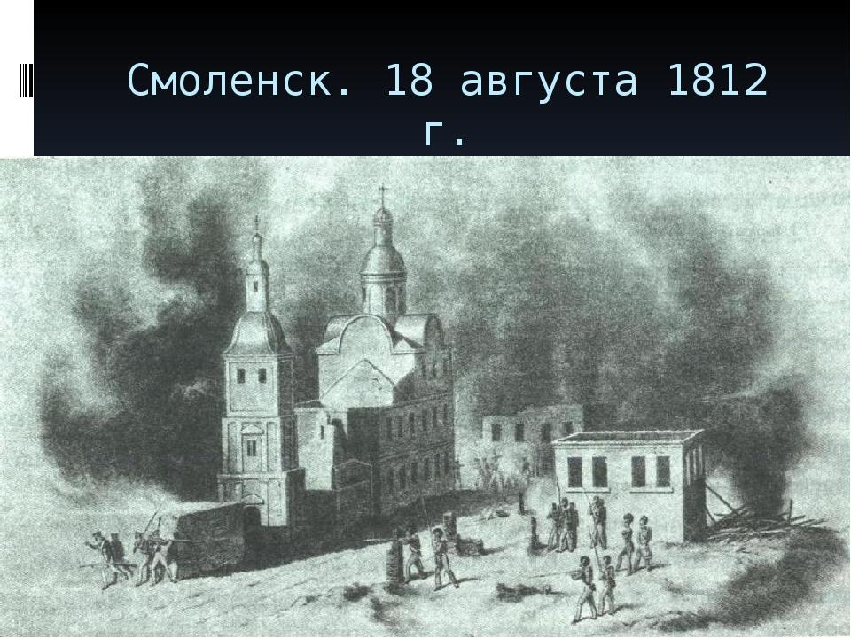 Смоленск. 18 августа 1812 г.