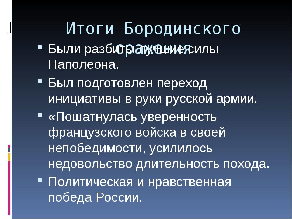Итоги Бородинского сражения Были разбиты лучшие силы Наполеона. Был подготовл...