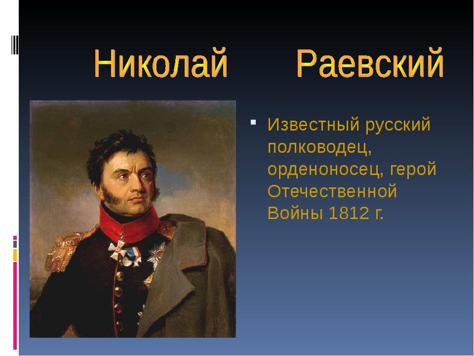 Известный русский полководец, орденоносец, герой Отечественной Войны 1812 г.