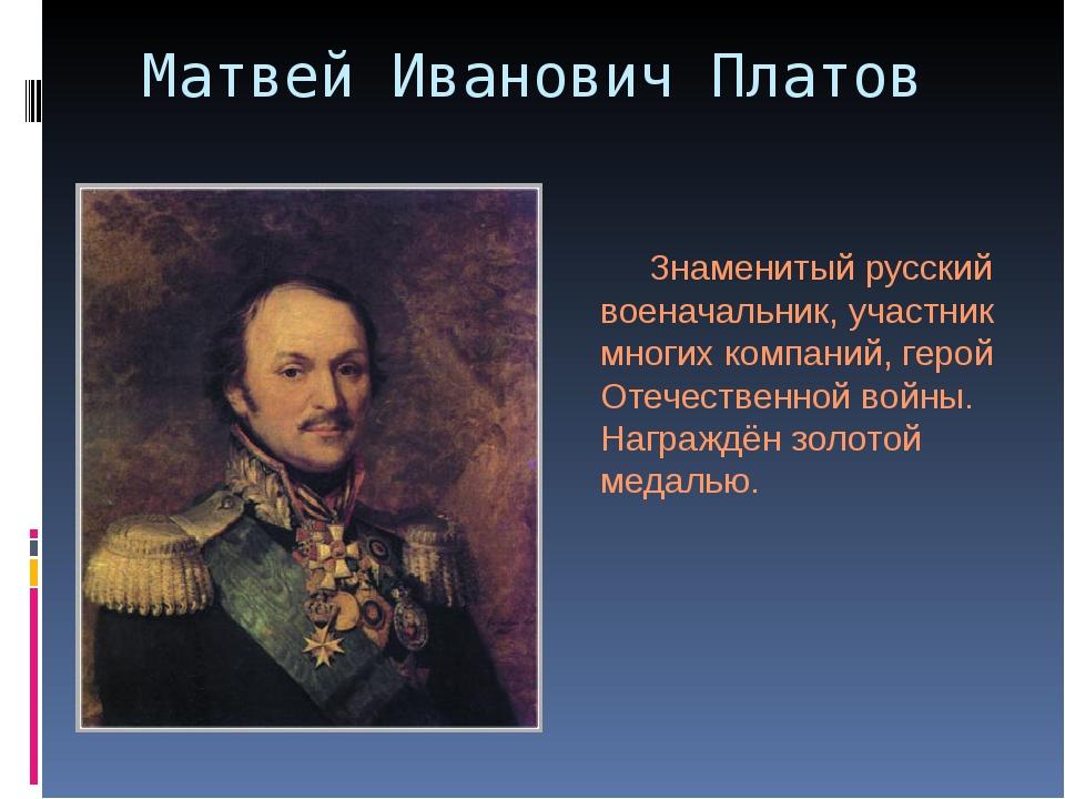 Матвей Иванович Платов Знаменитый русский военачальник, участник многих компа...