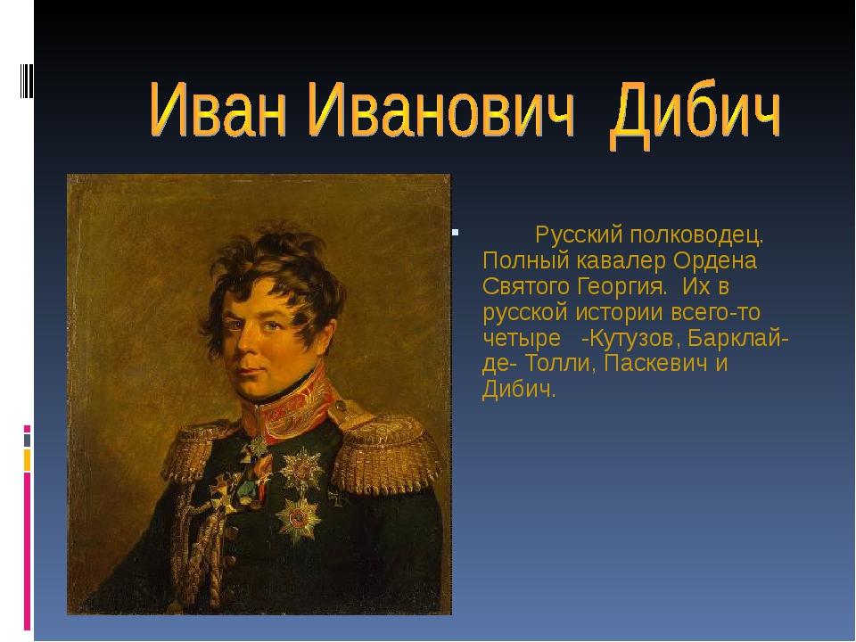 Русский полководец. Полный кавалер Ордена Святого Георгия. Их в русской исто...