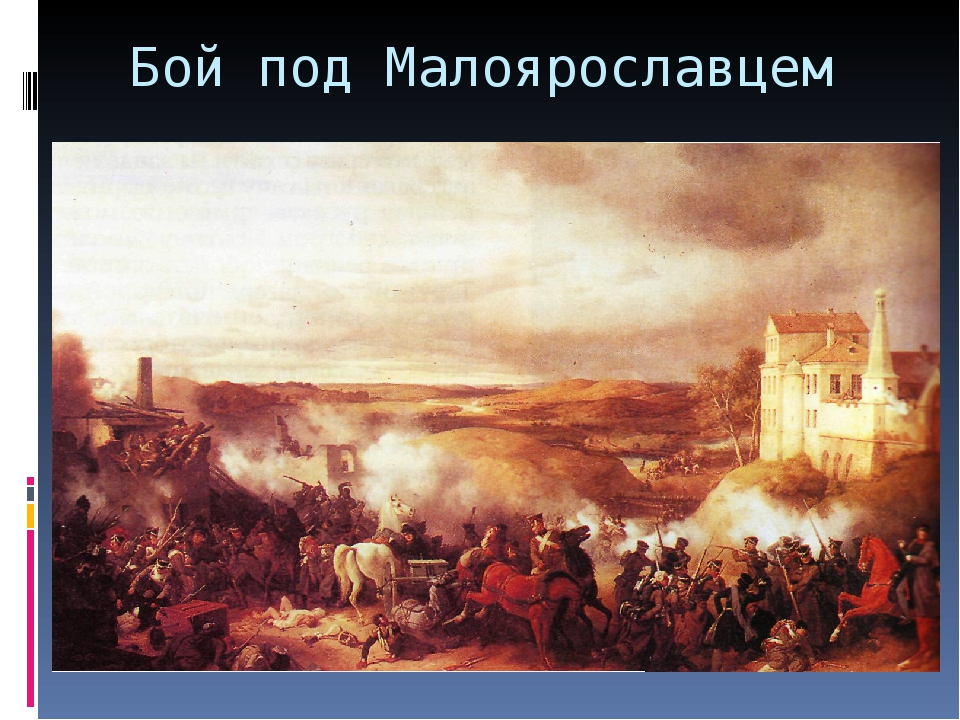 Бой под Малоярославцем