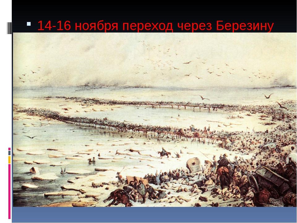 14-16 ноября переход через Березину Наполеон стремился с остатками своей арм...