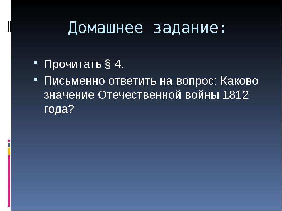 Домашнее задание: Прочитать § 4. Письменно ответить на вопрос: Каково значени...