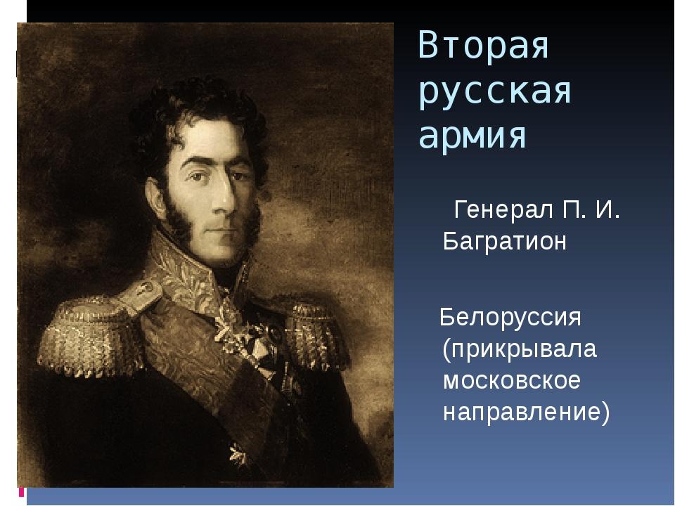 Вторая русская армия Генерал П. И. Багратион Белоруссия (прикрывала московско...