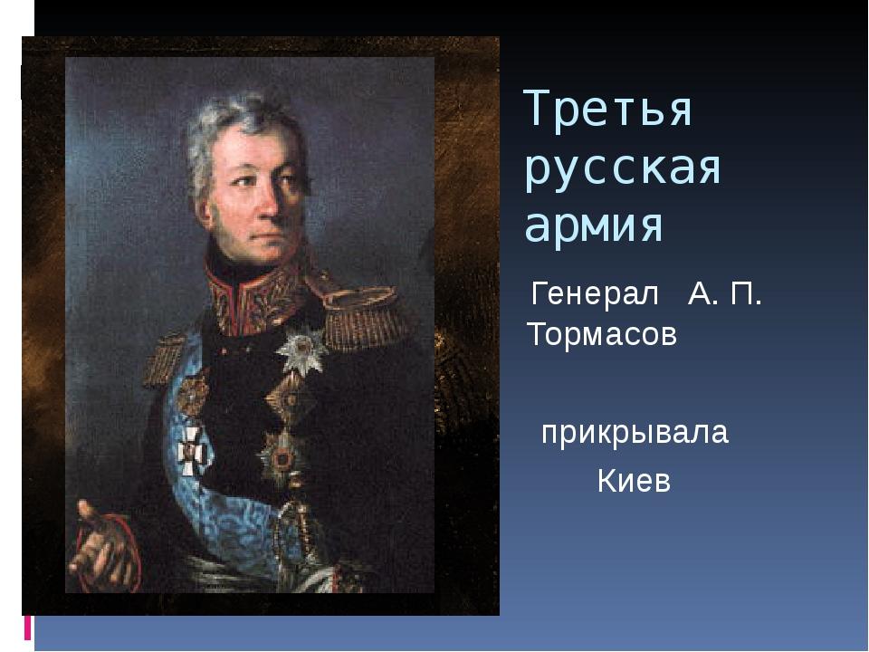 Третья русская армия Генерал А. П. Тормасов прикрывала Киев