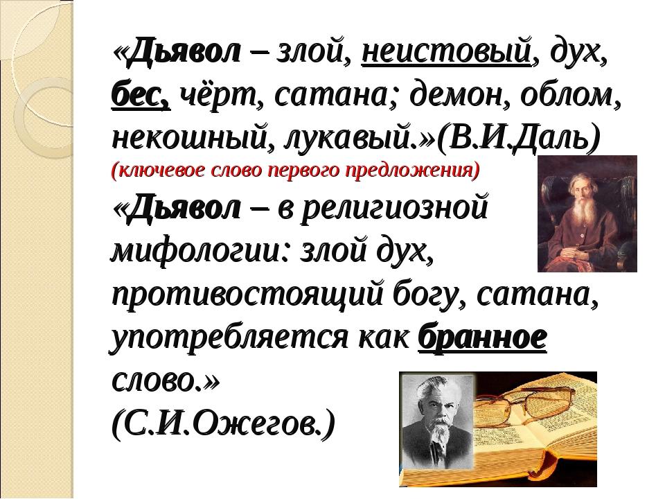 «Дьявол – злой, неистовый, дух, бес, чёрт, сатана; демон, облом, некошный, лу...