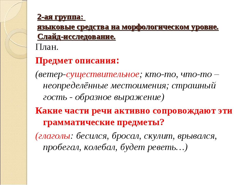 2-ая группа: языковые средства на морфологическом уровне. Слайд-исследование...