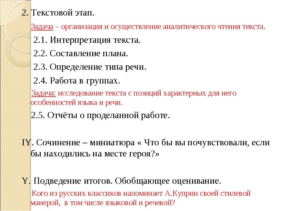 2. Текстовой этап. Задача – организация и осуществление аналитического чтения...