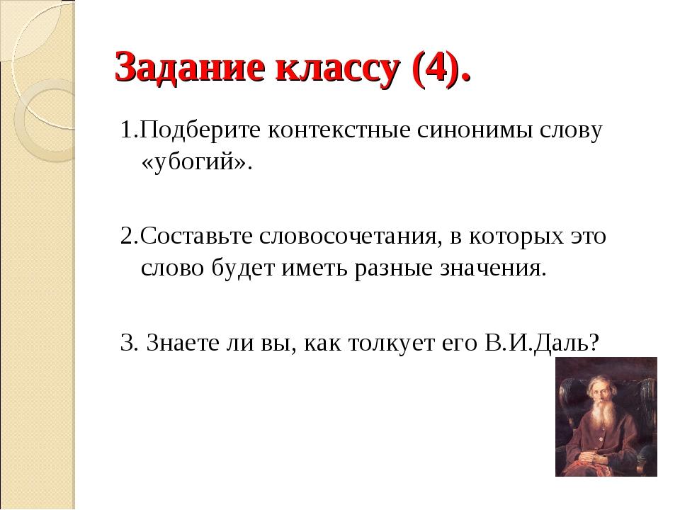 Задание классу (4). 1.Подберите контекстные синонимы слову «убогий». 2.Состав...