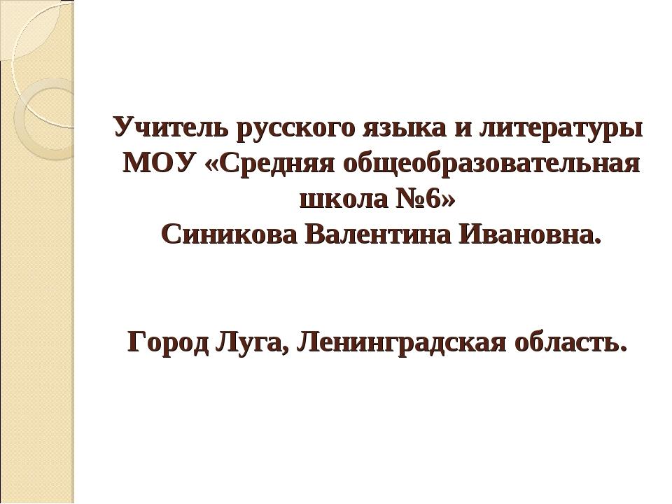 Учитель русского языка и литературы МОУ «Средняя общеобразовательная школа №6...