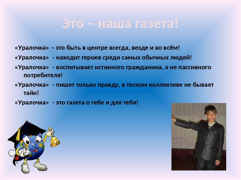 Это – наша газета! «Уралочка» – это быть в центре всегда, везде и во всём! «У...