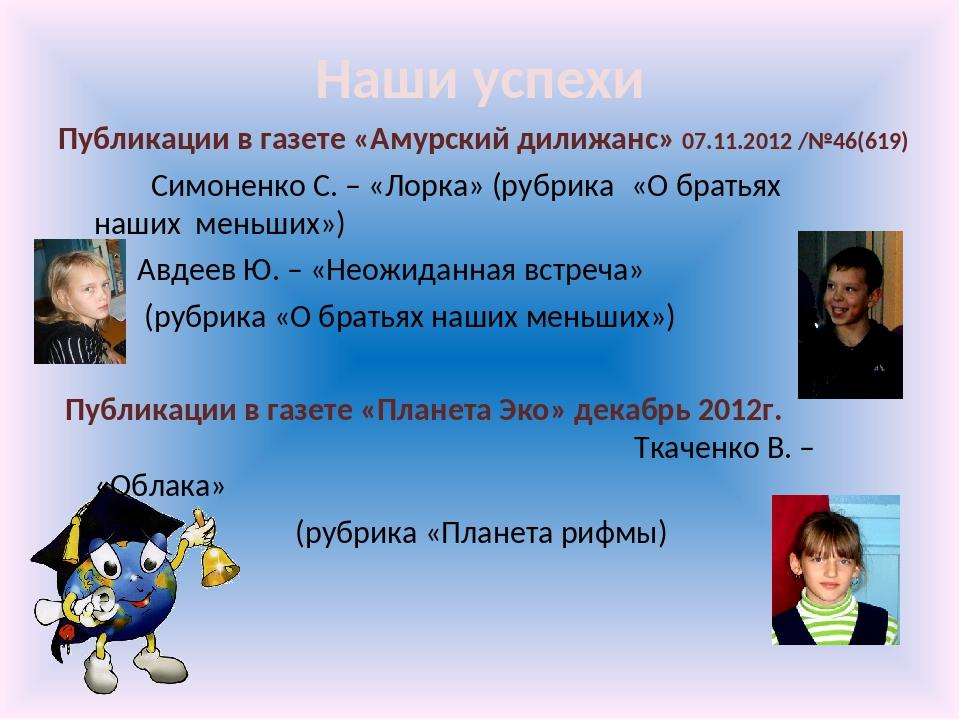 Наши успехи Публикации в газете «Амурский дилижанс» 07.11.2012 /№46(619) Симо...