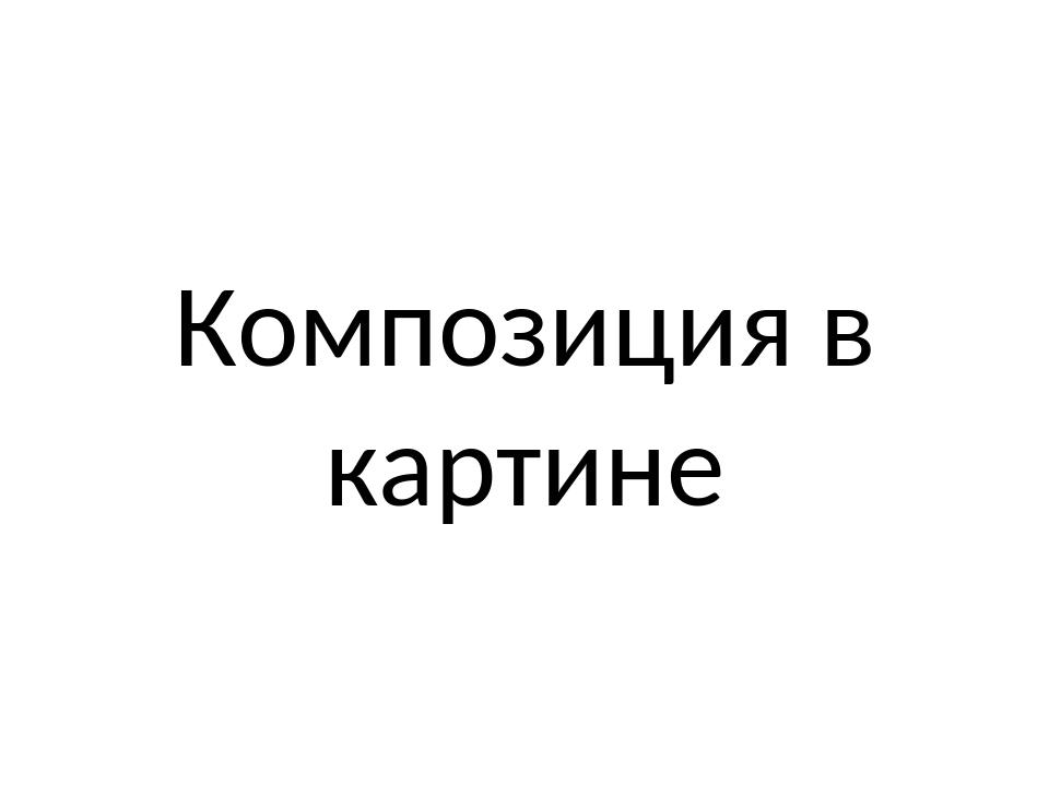 Композиция в картине