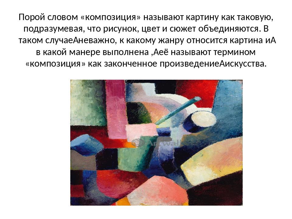 Порой словом «композиция» называют картину как таковую, подразумевая, что рис...