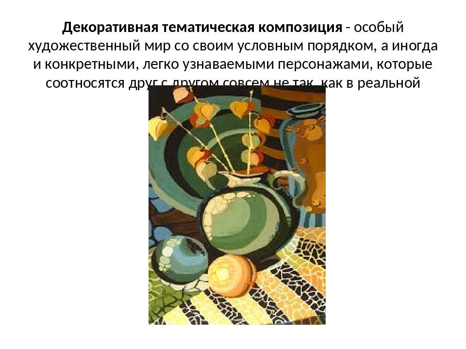 Декоративная тематическая композиция - особый художественный мир со своим усл...