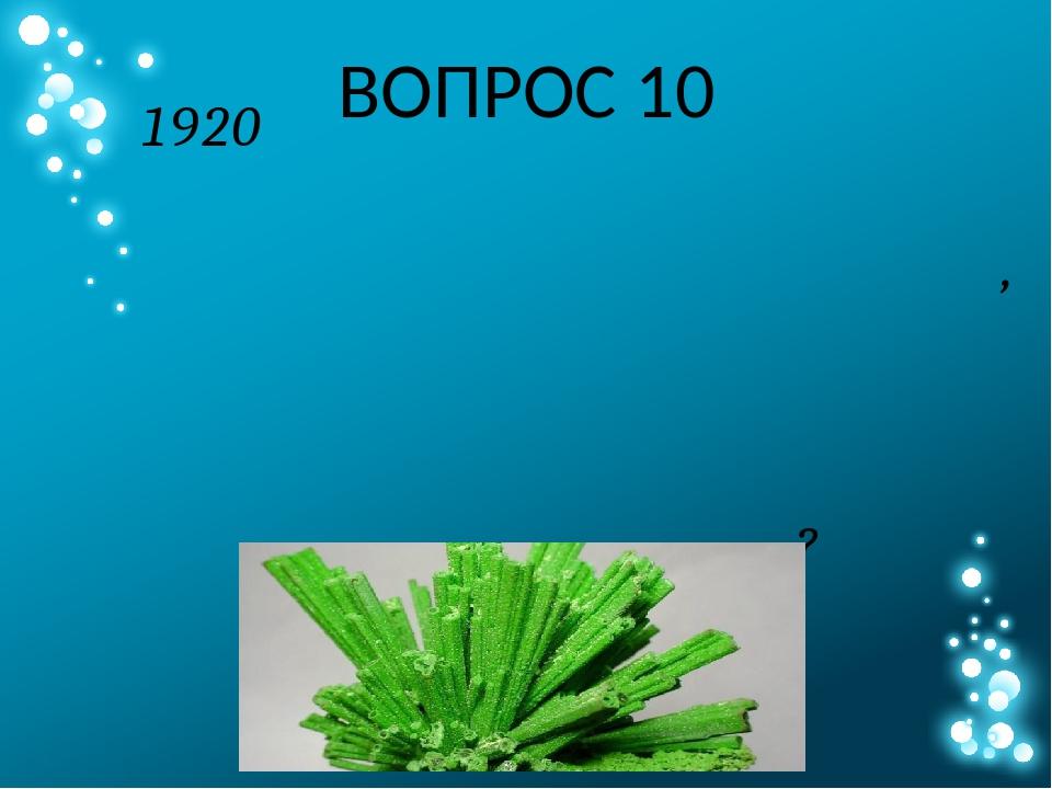ВОПРОС 10 В 1920 году Ильменские горы близ Миасса на Урале стали первым в Рос...