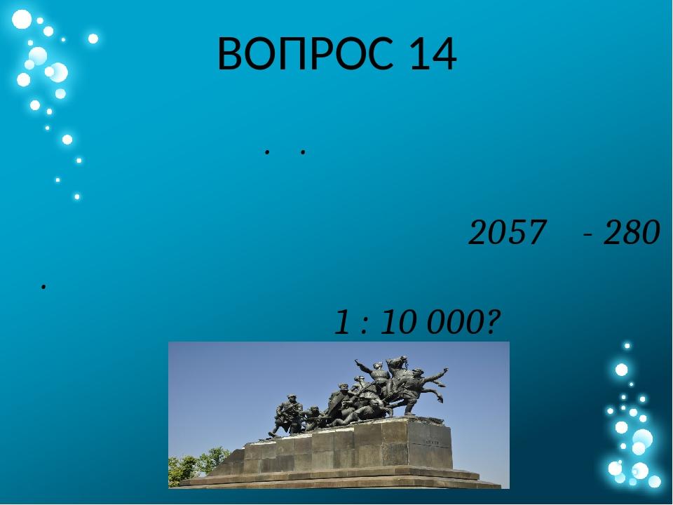 ВОПРОС 14 Расстояние по прямой от памятника В.И. Чапаеву в городе Самаре до К...