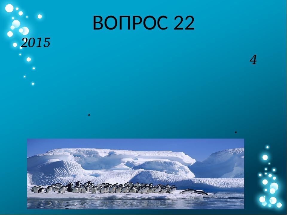 ВОПРОС 22 В 2015 году участниками российской экспедиции с глубины почти 4 кил...