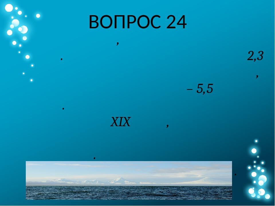 ВОПРОС 24 Назовите самое большое по площади море, омывающее берега России. Ег...