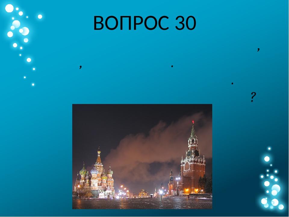 ВОПРОС 30 Эту площадь называли и Пожар, и Торговой, и Троицкой. Теперь всему...