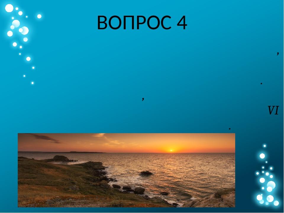 В древности этого моря не существовало, а Дон впадал в Чёрное море в районе с...