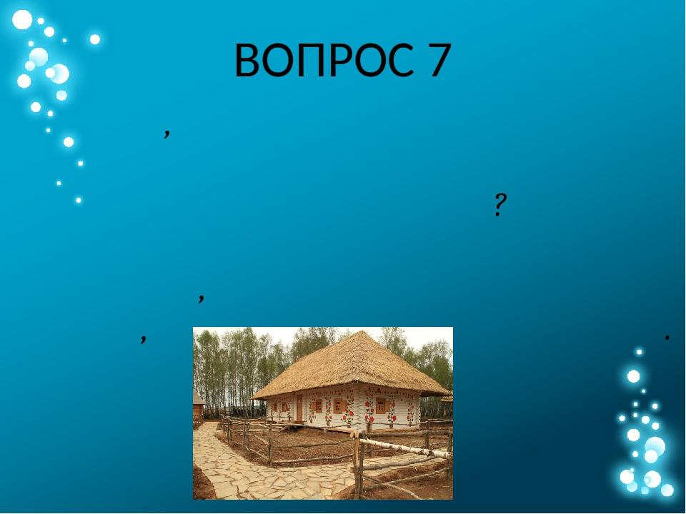 ВОПРОС 7 Как называется малый населённый пункт, состоящий из отдельной кресть...
